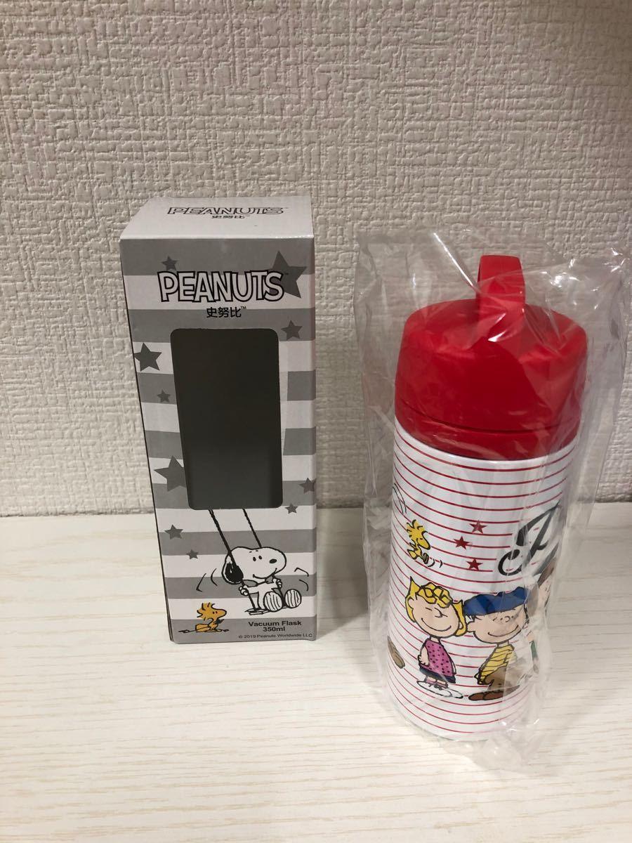 ★新品未使用品★ スヌーピー ステンレスボトル 水筒 タンブラー