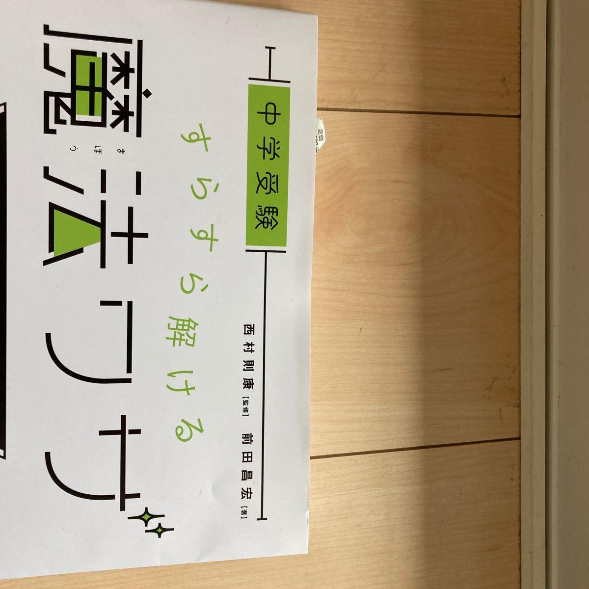 中学受験すらすら解ける魔法ワザ算数 計算問題/図解問題2冊セット 前田昌宏/西村則康