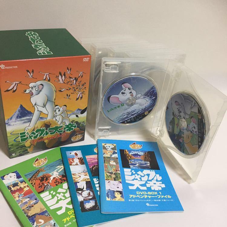 【送料無料】ジャングル大帝 DVD コンプリートボックス 進めレオ! dvd box 15枚組 正規品 昭和 レトロ アニメ 懐かしのアニメ キッズ 子供