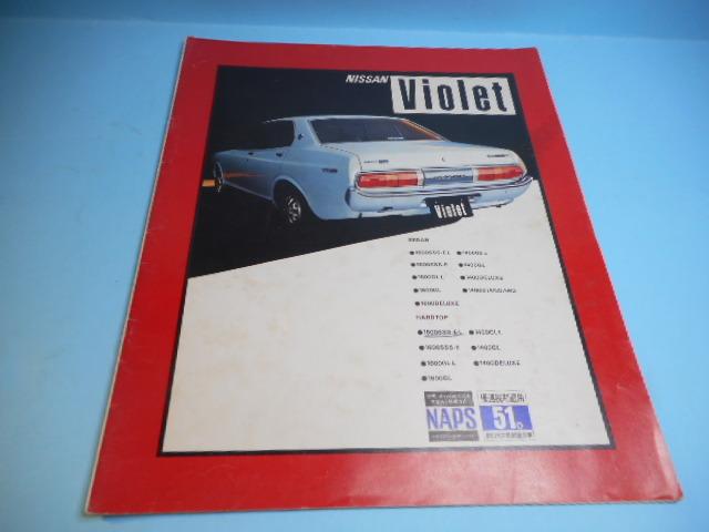 日産 バイオレット 1971年 全30ページ カタログ 自動車 _画像1