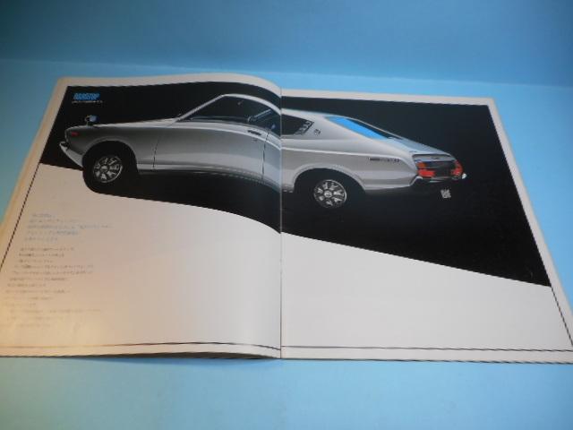 日産 バイオレット 1971年 全30ページ カタログ 自動車 _画像3