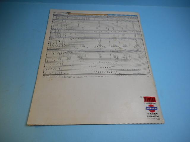 日産 バイオレット 1971年 全30ページ カタログ 自動車 _画像5