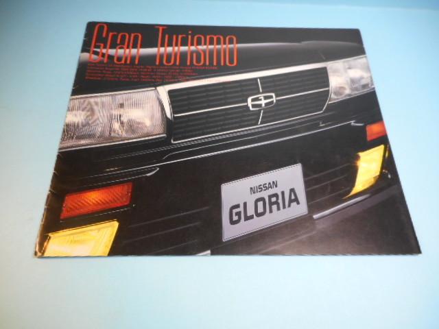日産 グロリア 1980年 全11ページ カタログ 自動車 _画像1