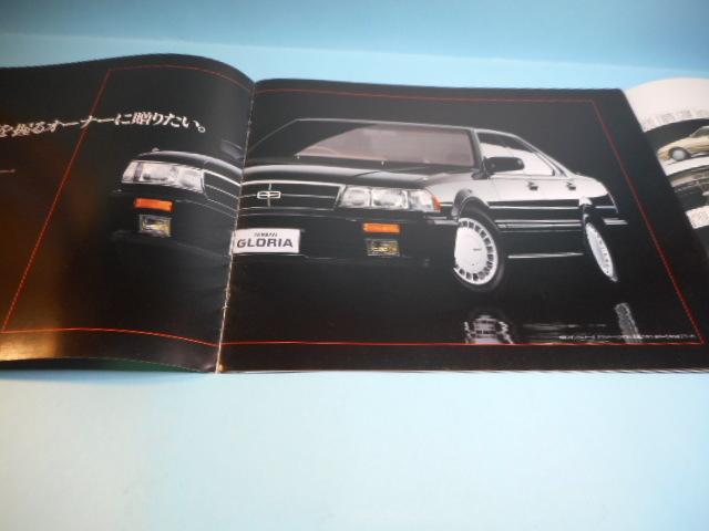 日産 グロリア 1980年 全11ページ カタログ 自動車 _画像2