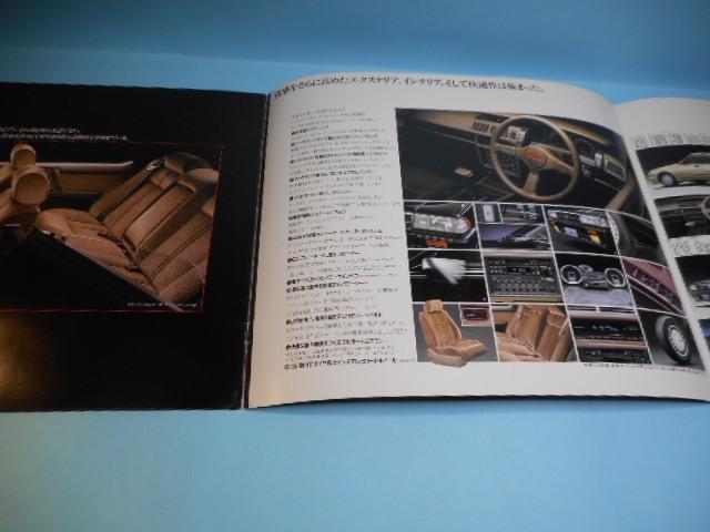 日産 グロリア 1980年 全11ページ カタログ 自動車 _画像4