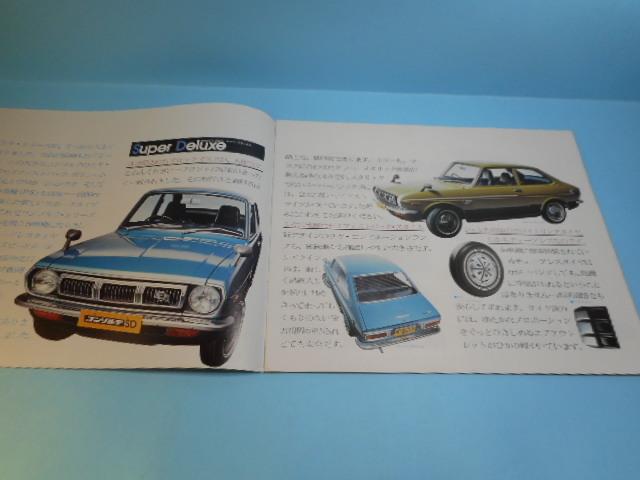ダイハツ コンソルテ 1969年 全17ページ カタログ 自動車_画像2