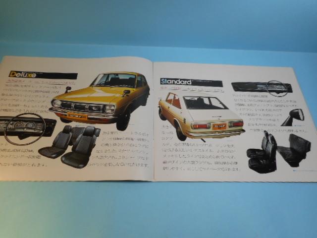 ダイハツ コンソルテ 1969年 全17ページ カタログ 自動車_画像3