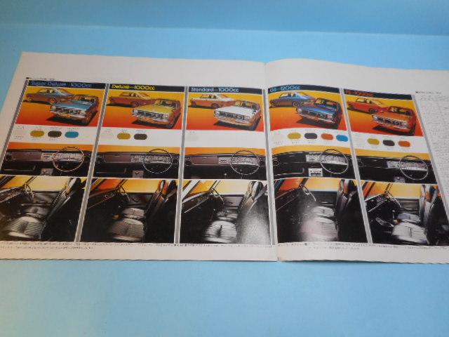 ダイハツ コンソルテ 1969年 全17ページ カタログ 自動車_画像5