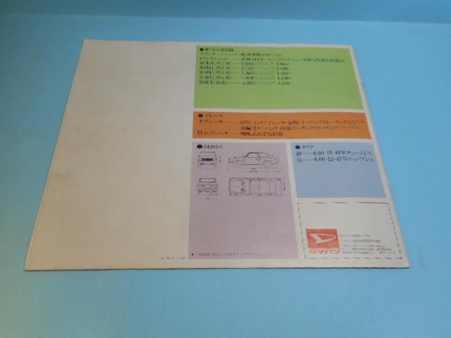 ダイハツ コンソルテ 1969年 全17ページ カタログ 自動車_画像6