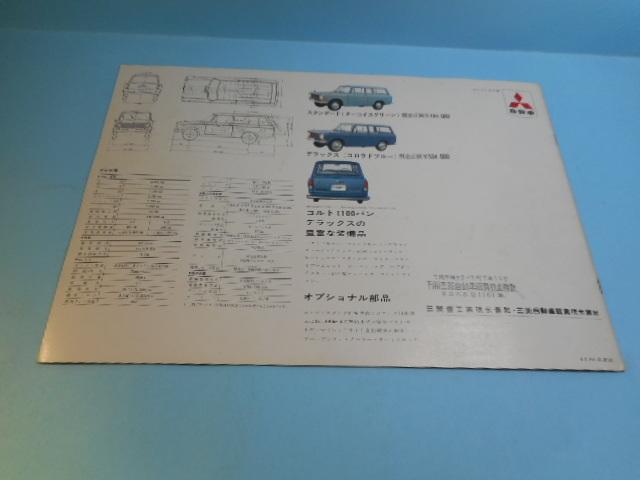 三菱 コルト 1100バン 1960年 全10ページ カタログ 自動車 _画像5