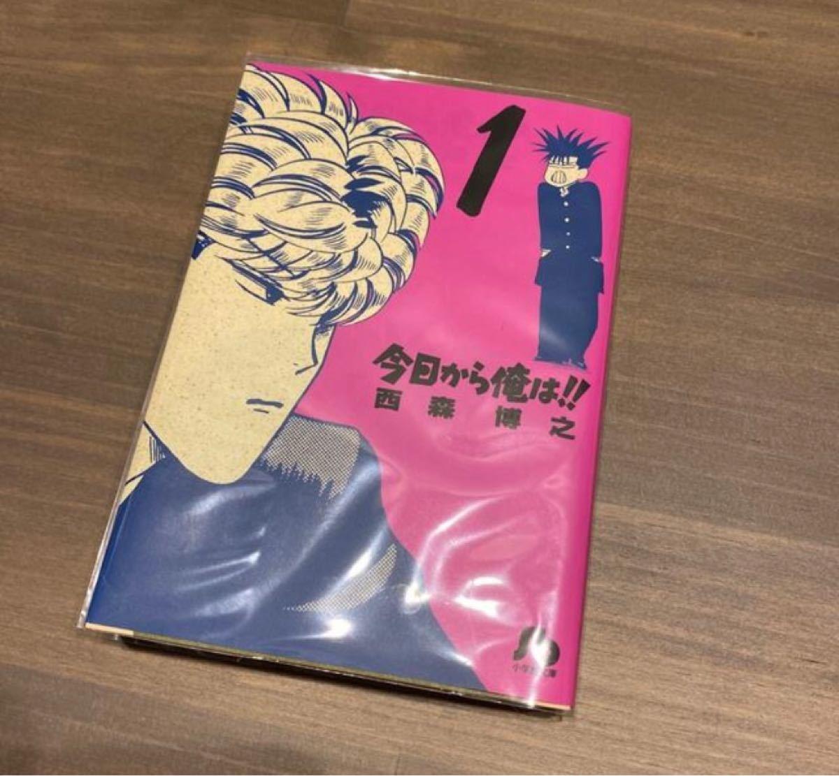 【全巻セット】今日から俺は!! 文庫版 全18巻