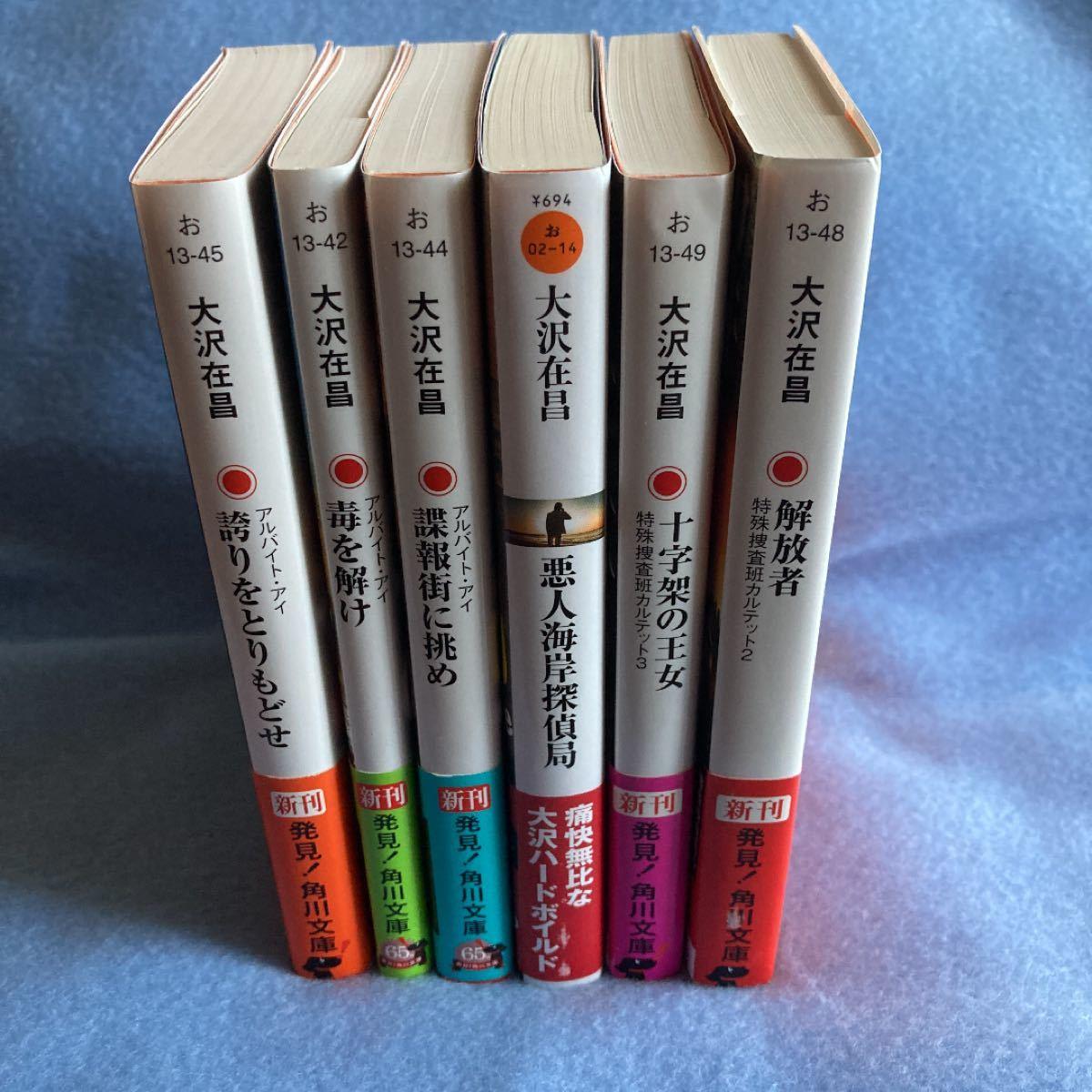 大沢在昌 誇りをとりもどせ 6冊