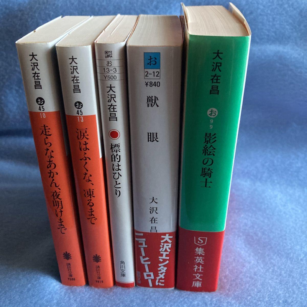 大沢在昌 走らなあかん、夜明けまで 5冊