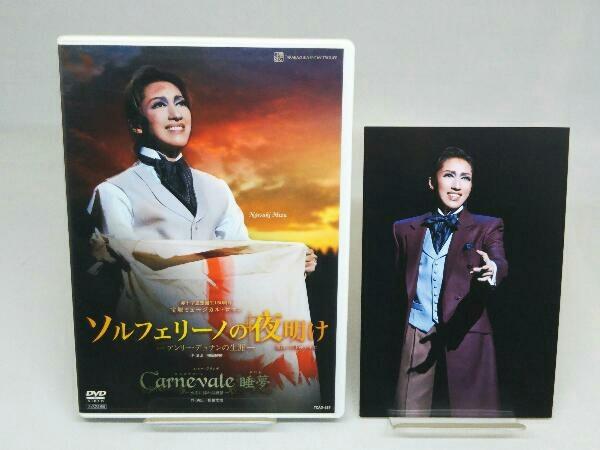 【DVD】ソルフェリーノの夜明け-アンリー・デュナンの生涯-/Carnevale 睡夢 (宝塚歌劇団雪組)