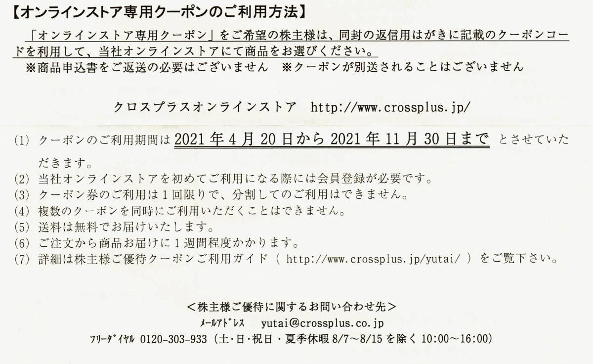 クロスプラス ● 株主優待クーポン 3,000円分_画像2