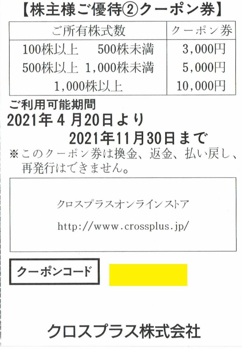 クロスプラス ● 株主優待クーポン 3,000円分_画像1