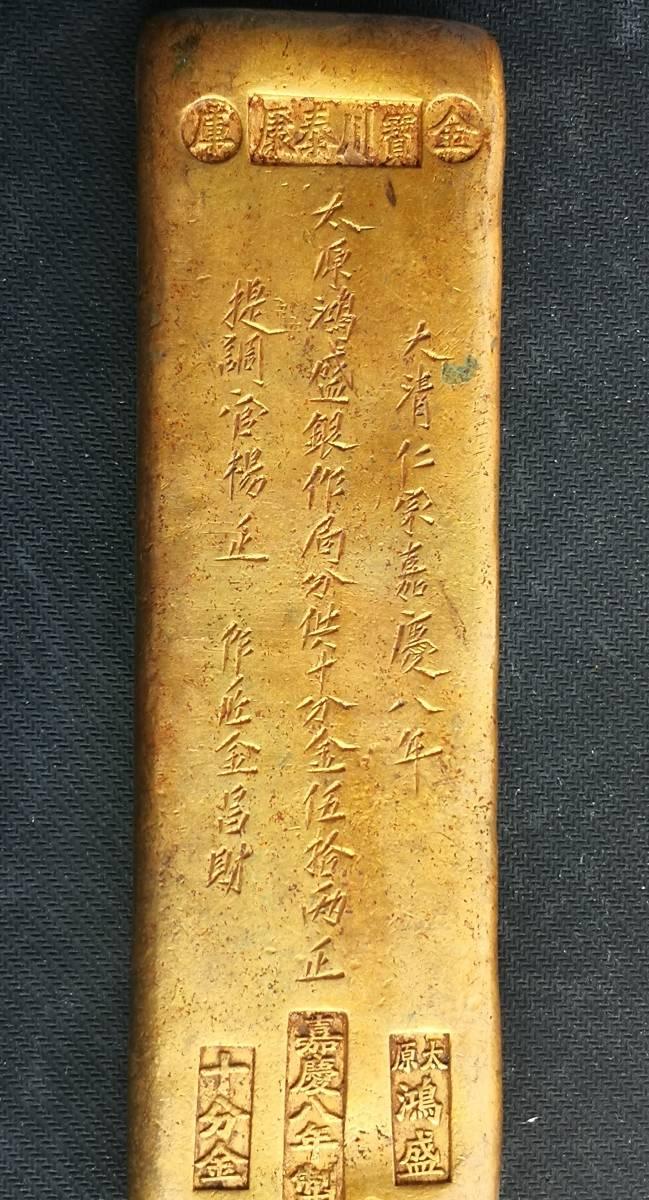 中国金貨 清時代 嘉慶八年製 太原鴻盛 十分金 1717.5g