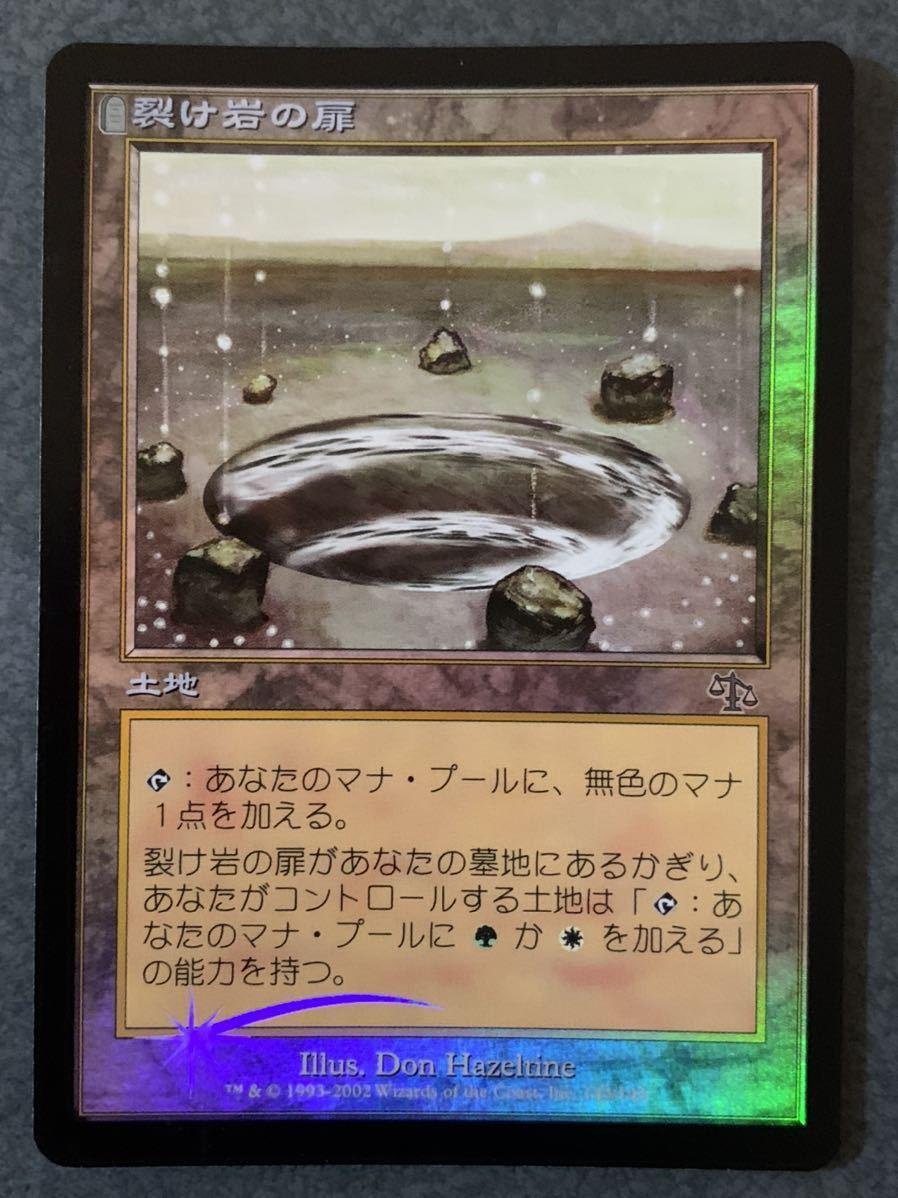 MTG JUD 裂け岩の扉 FOIL 日本語版_画像1