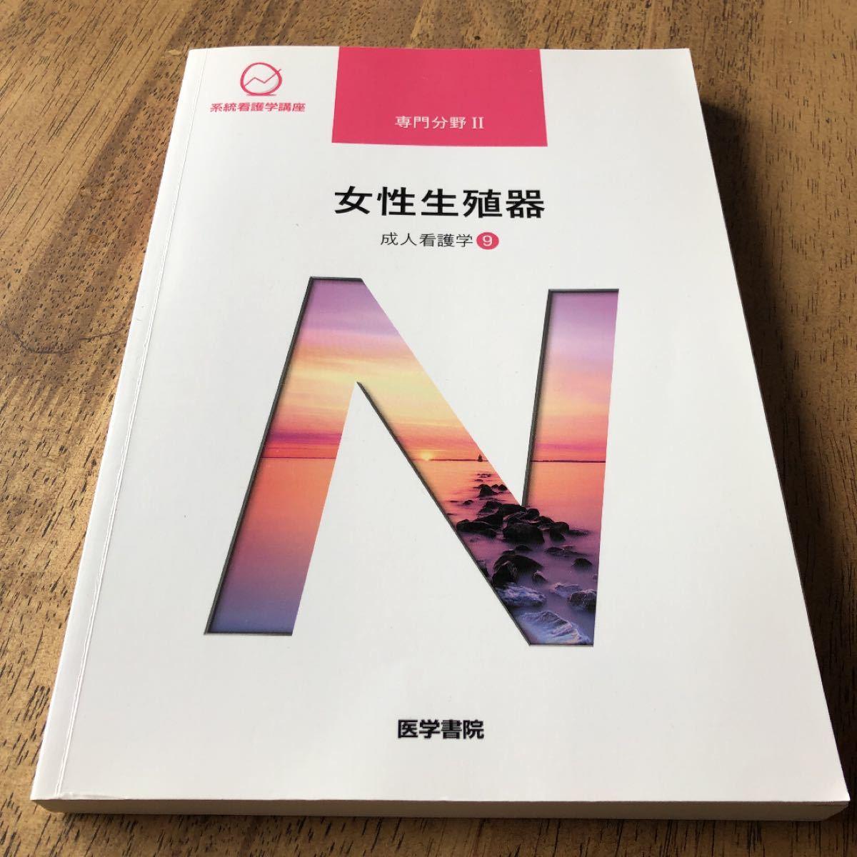 女性生殖器 第14版 成人看護学 9 系統看護学講座 専門分野II/末岡浩 (その他)