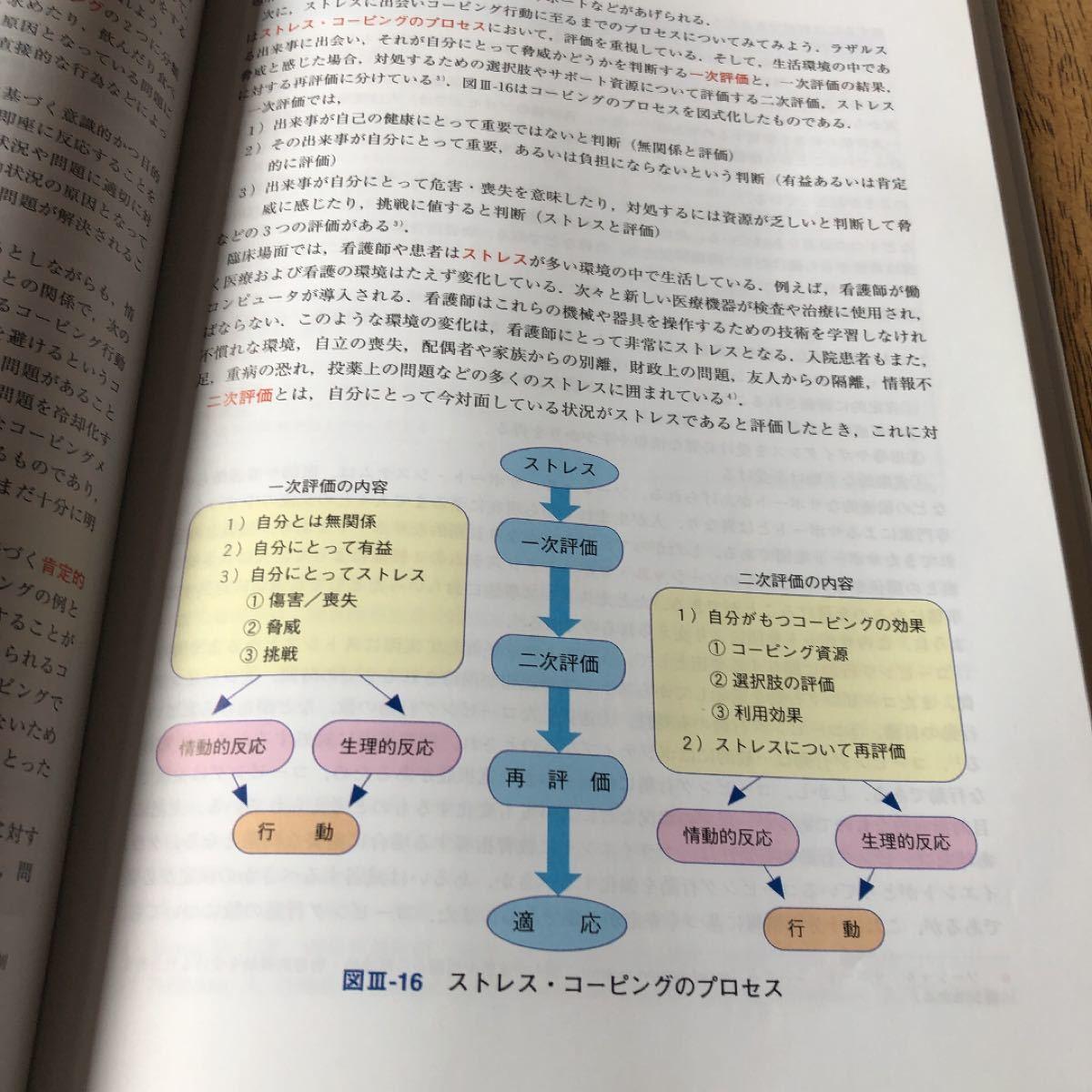 看護学概論 看護とは看護学とは 第5版/松木光子 【編】