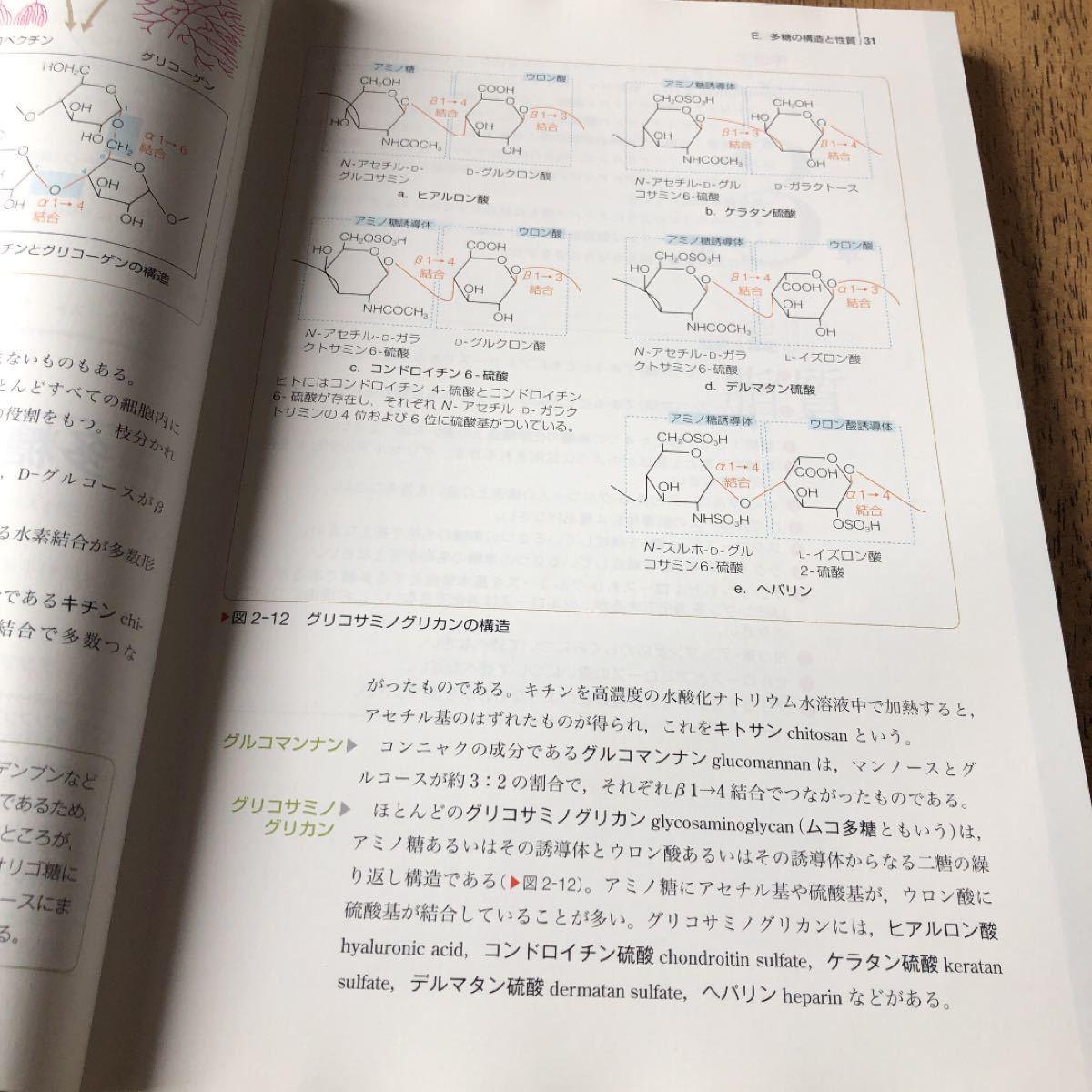 本/系統看護学講座 専門基礎分野 〔2〕 人体の構造と機能 2 生化学