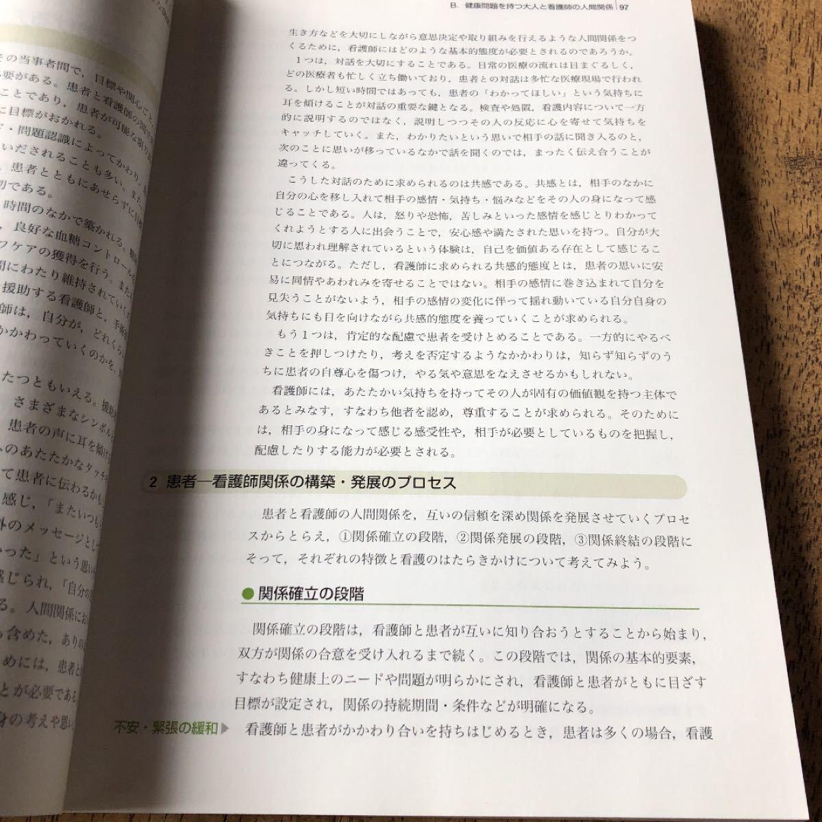 成人看護学 第14版 (1) 成人看護学総論 系統看護学講座 専門分野II/小松浩子 【著者代表】