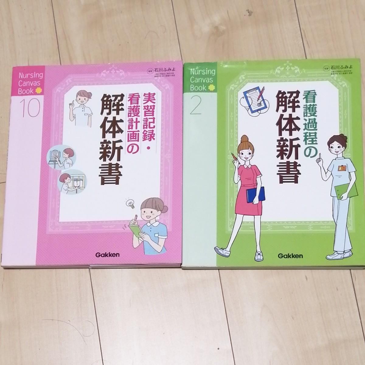 学研 看護過程の解体新書、実習記録・看護計画の解体新書2冊