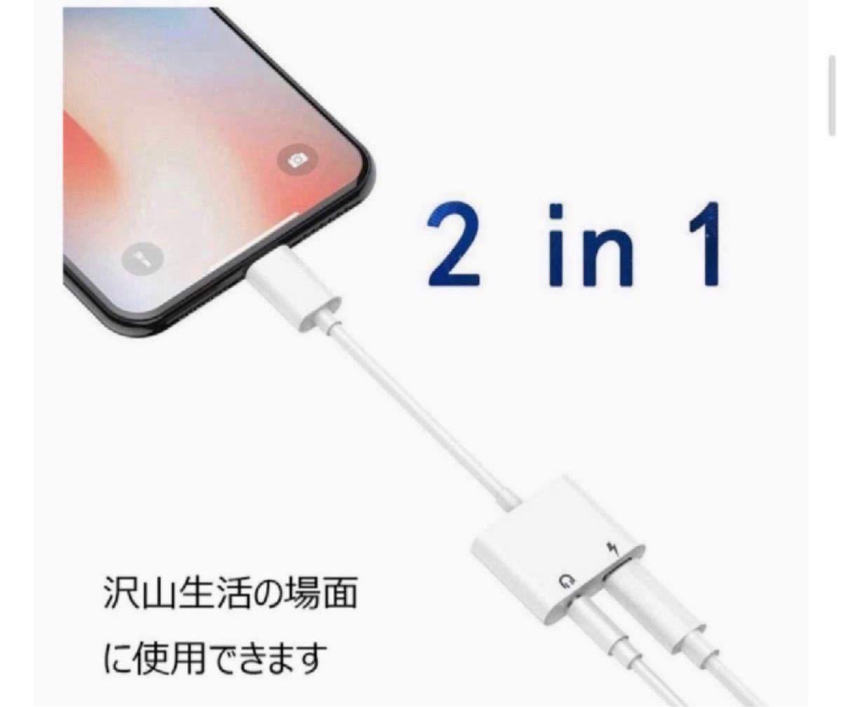 【早い者勝ち】iPhone イヤホン 変換ケーブル アダプタ