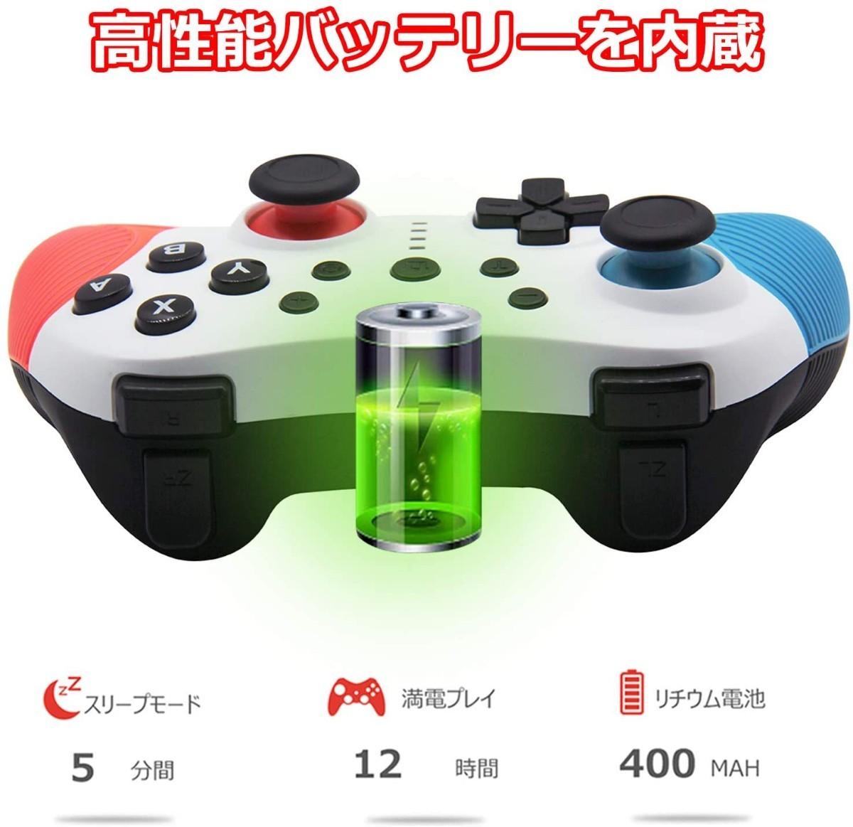 【Switch】【無線】【ジャイロセンサー搭載】【HD振動】【連射機能調整付】
