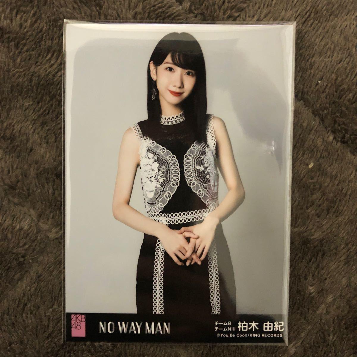 AKB48 柏木由紀 生写真4枚セット