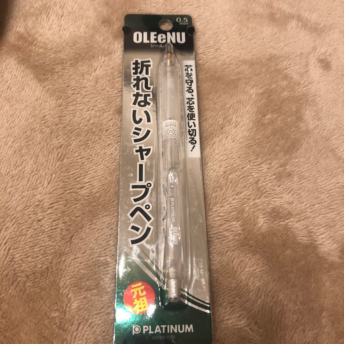 シャープペンシル(トウメイ)0.5mm