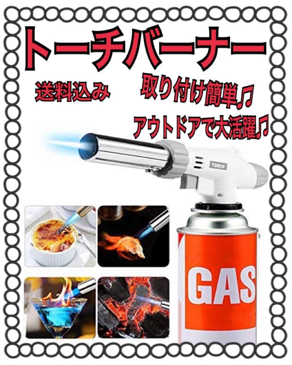 トーチバーナー アウトドア ガスバーナー 1300℃ 炎調整可能 炙り料理 キャンプ 炭おこし ファイヤー コンパクト