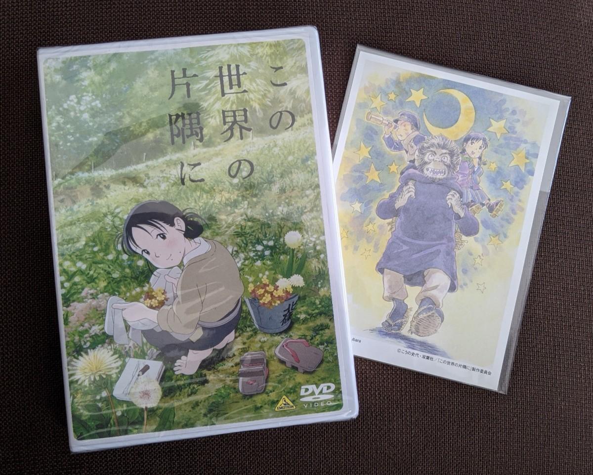 新品未開封「この世界の片隅に 」DVD&非売品ポストカードセット