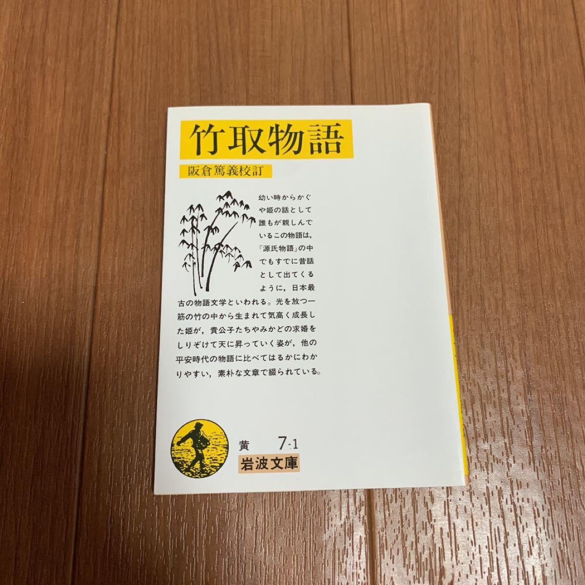 竹取物語 岩波文庫/阪倉篤義