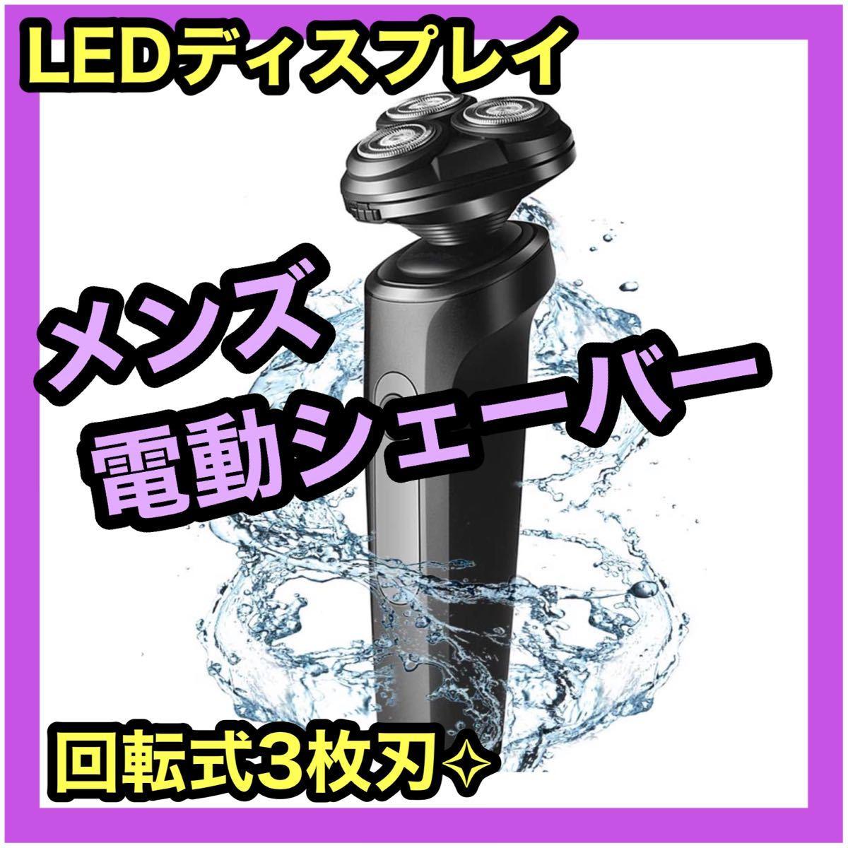 電動シェーバー 電動カミソリ ひげそり メンズ 回転式3枚刃 5D浮上刃 USB充電式 IPX7防水お風呂剃り可 丸洗い