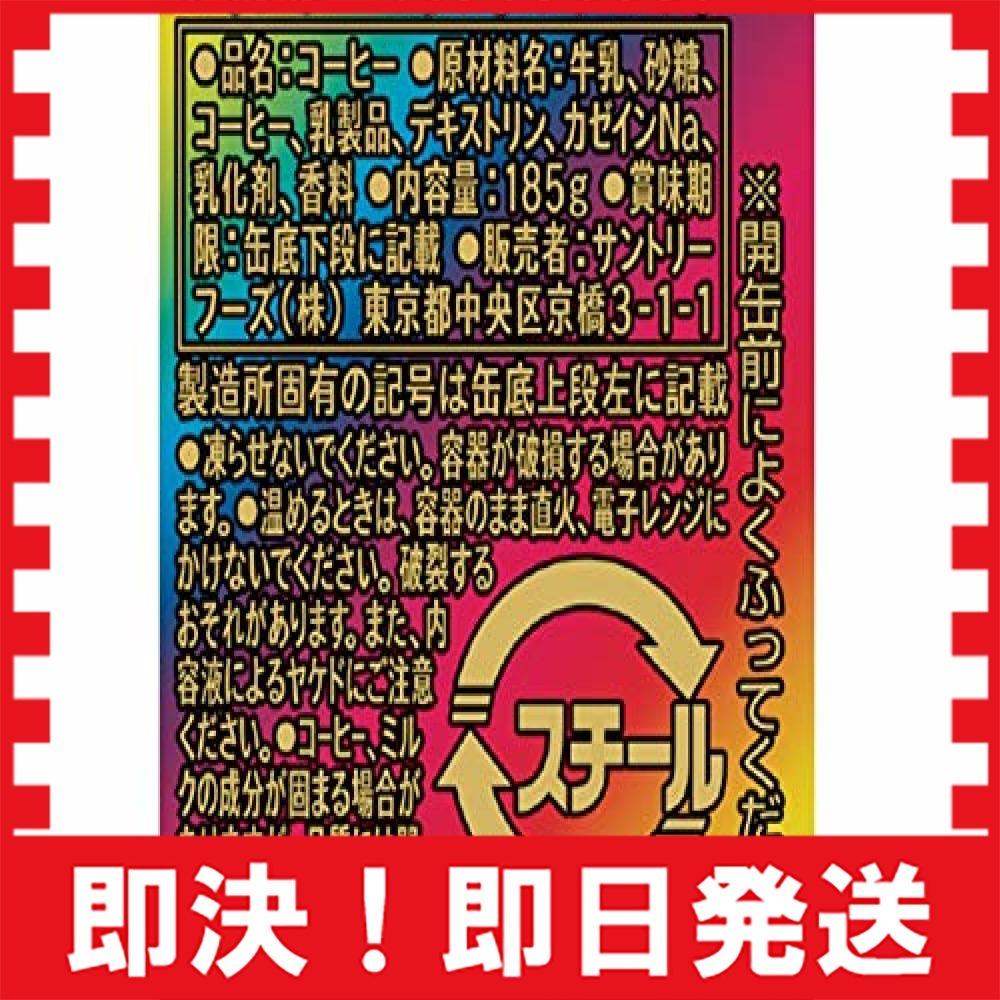 【新品×最安!】サントリー コーヒー ボス レインボーマウンテンブレンド 185g×30本_画像3