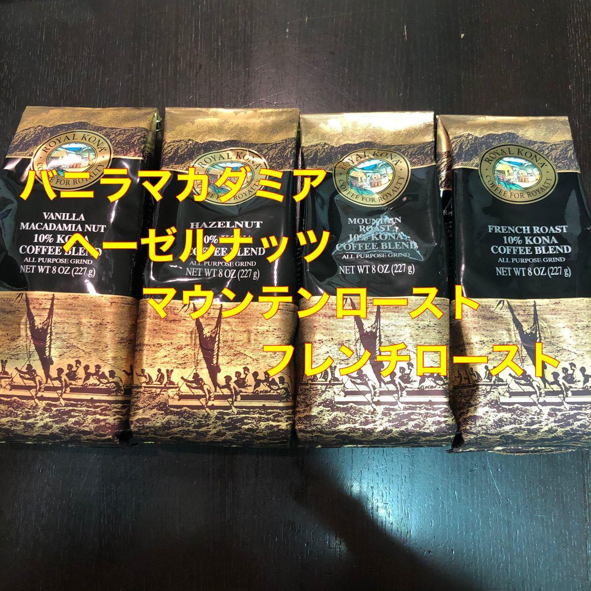 ロイヤルコナコーヒー4袋 フレーバー変更可能