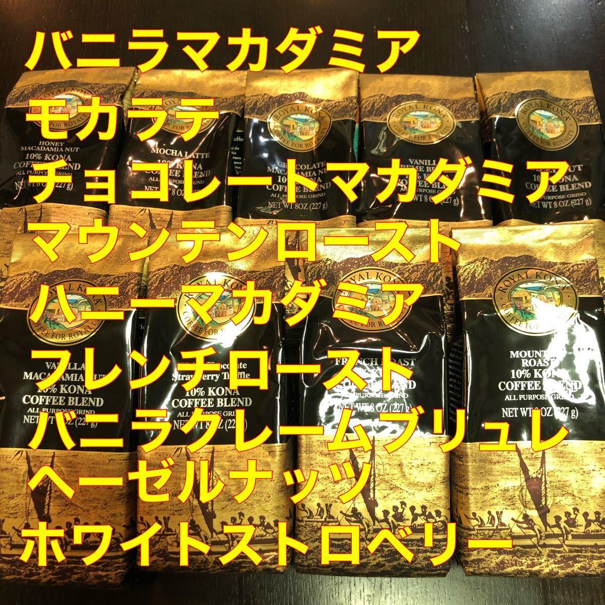 ロイヤルコナコーヒー全9種 フレーバー変更も可能