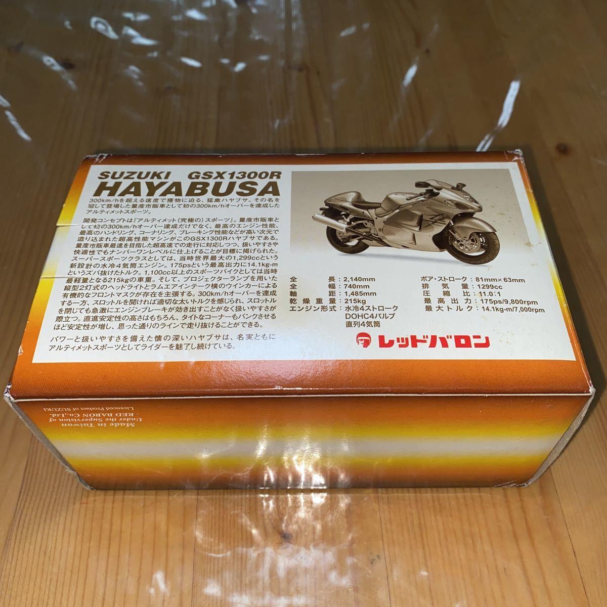レッドバロン 世界の名車シリーズ Vol.33 SUZUKI GSX1300R HAYABUSA 隼 ハヤブサ 熊本より_画像4