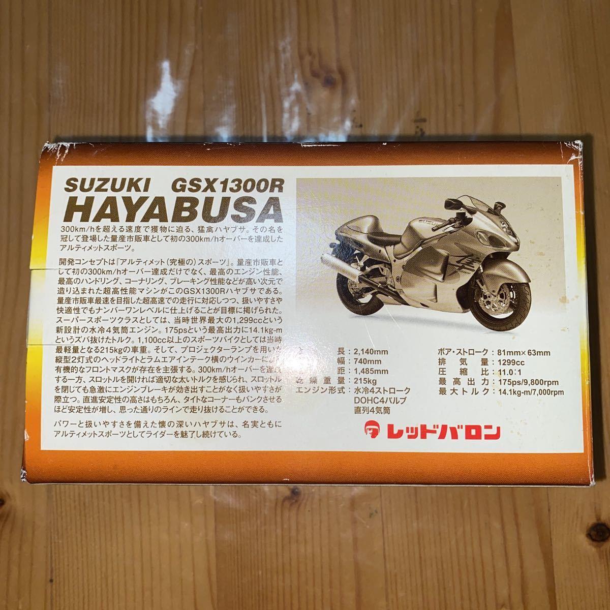 レッドバロン 世界の名車シリーズ Vol.33 SUZUKI GSX1300R HAYABUSA 隼 ハヤブサ 熊本より_画像3