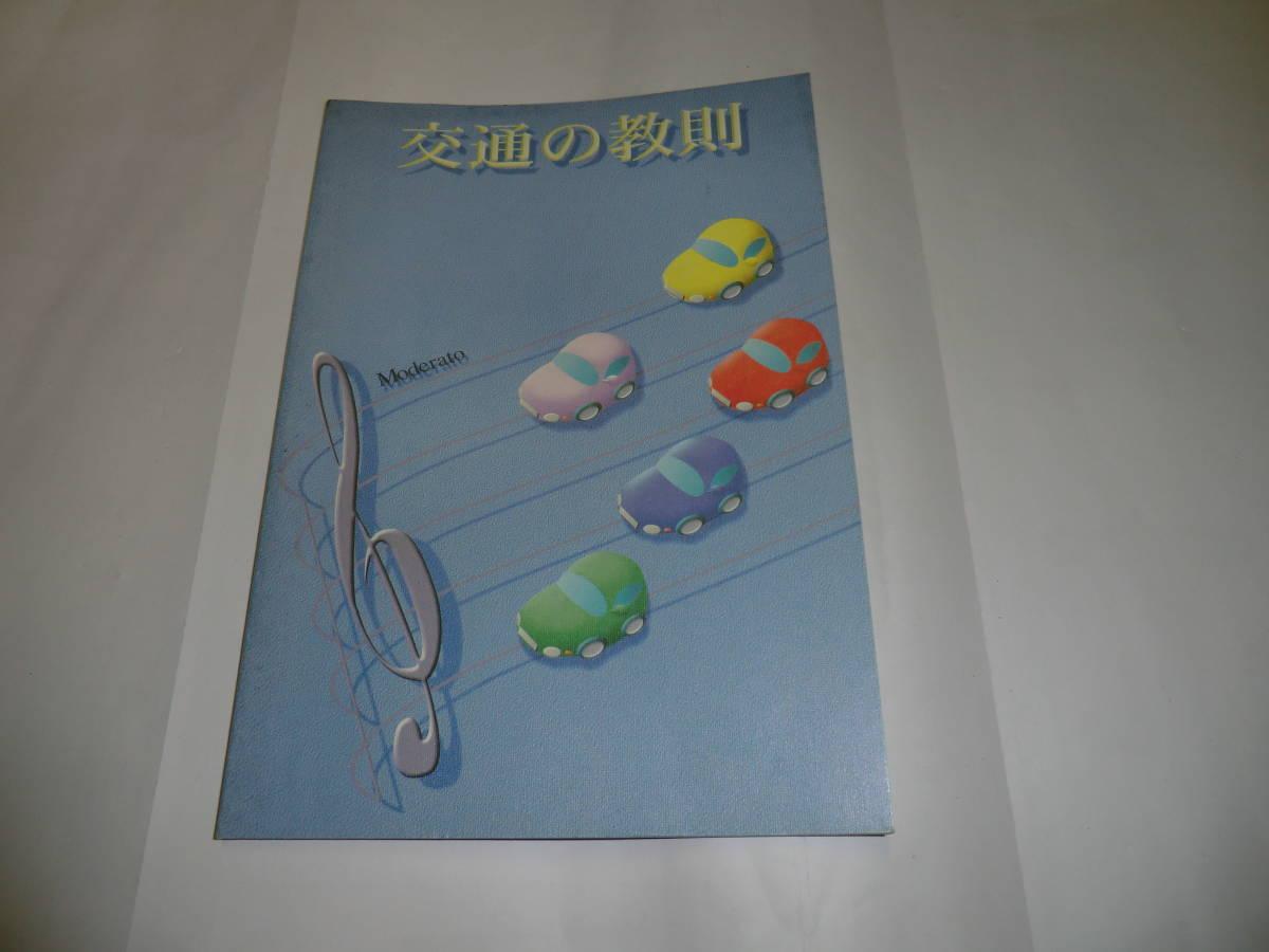 古本 自動車運転免許更新時に使用した講習テキスト 交通の教則 安全運転を確かなものにするためにの 計2冊_画像1