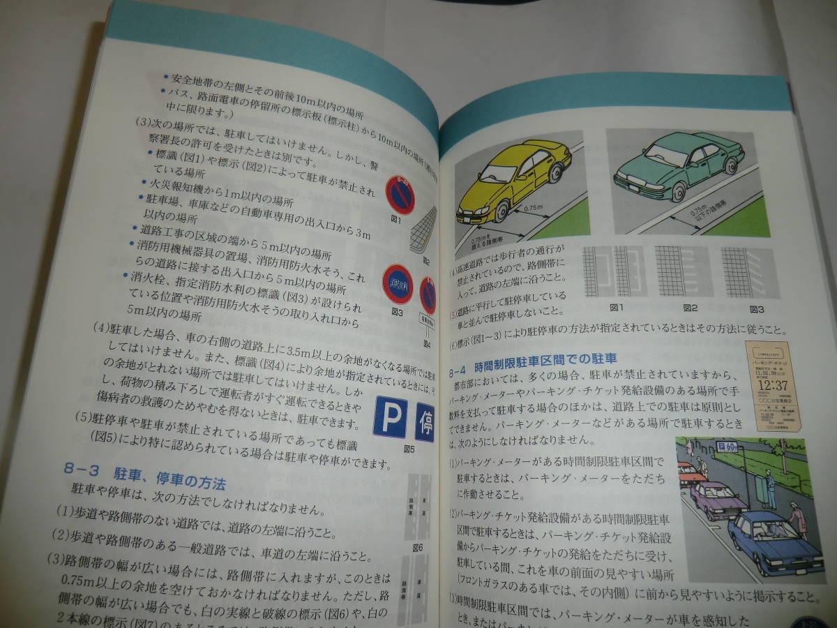 古本 自動車運転免許更新時に使用した講習テキスト 交通の教則 安全運転を確かなものにするためにの 計2冊_画像3