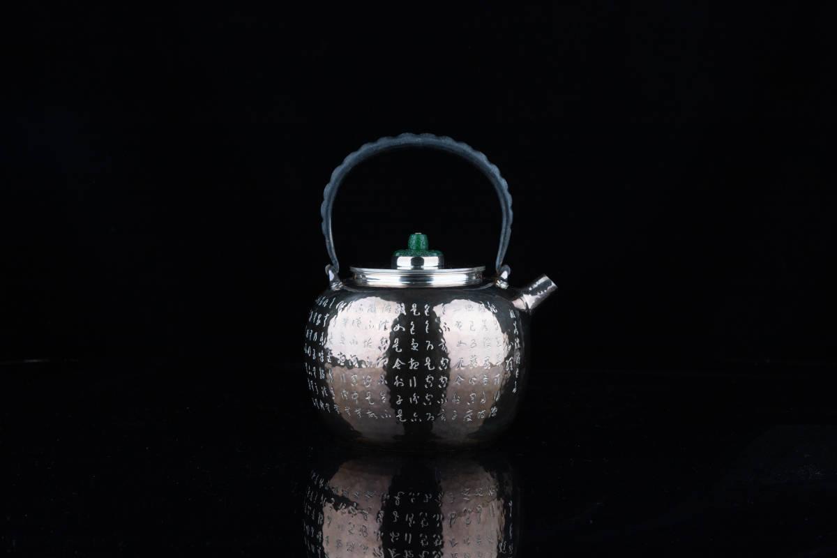 純銀保証 般若心経 豆莢鉄手 玉摘 丸形 口打出 純銀瓶 湯沸 煎茶道具