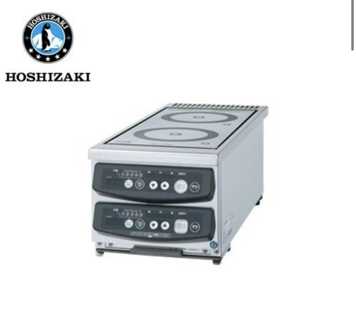 未使用保管品 HOSIZAKI/ホシザキ 業務用 卓上 電磁調理器 縦2口IHコンロ 2019年製 HIH-11RE-1_画像1