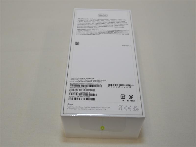 新品未開封 SIMフリー iPhoneSE 第2世代 64GB ホワイト MX9T2J/A 【Appleサポートあり】 20697_画像5