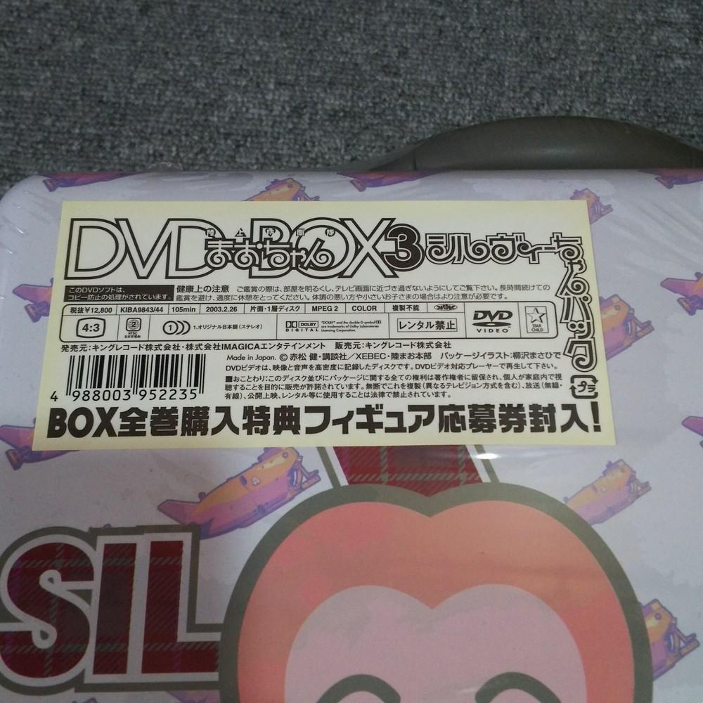 陸上防衛隊まおちゃん DVD-BOX3【初回限定生産】
