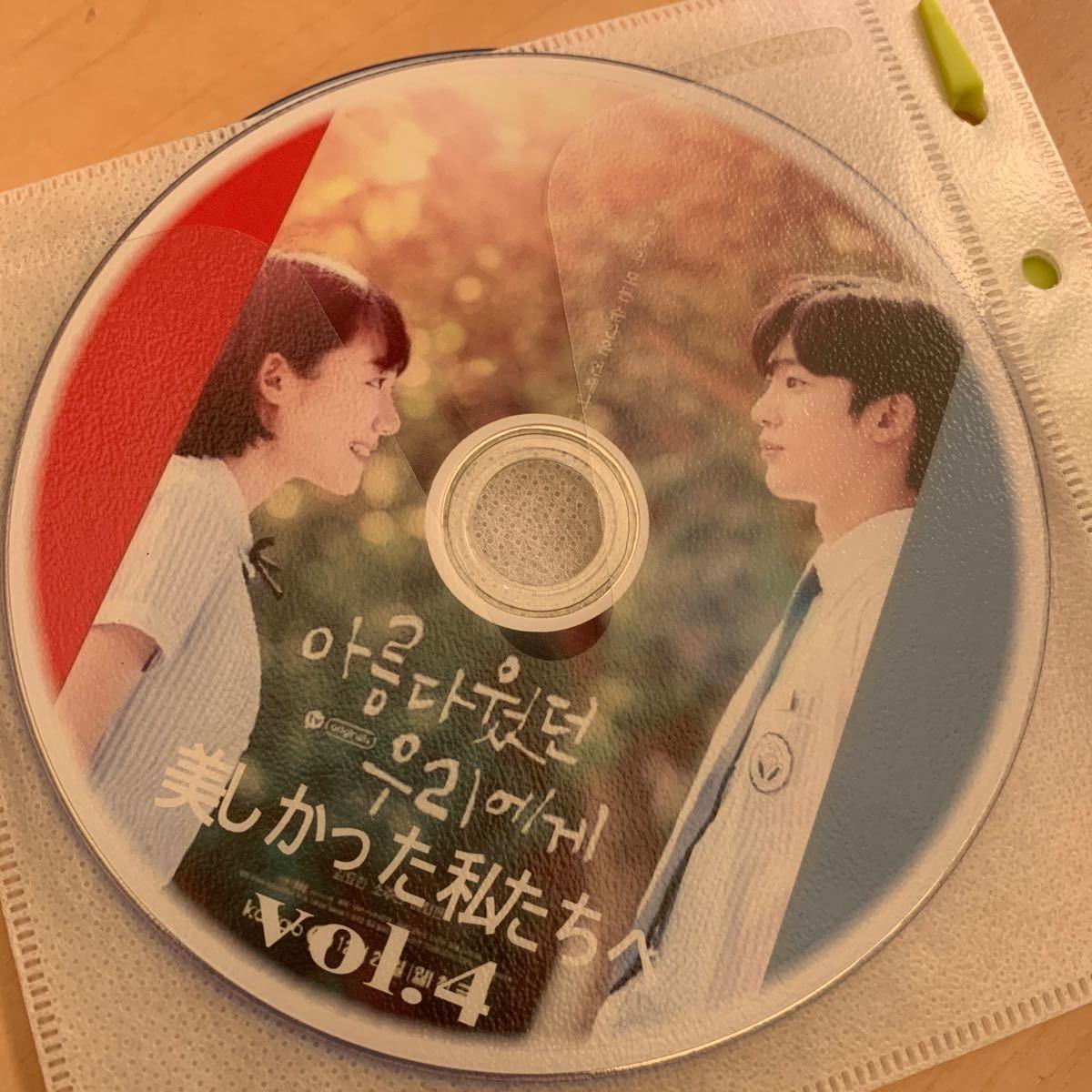 DVD 韓国ドラマ 美しかった私たちへ