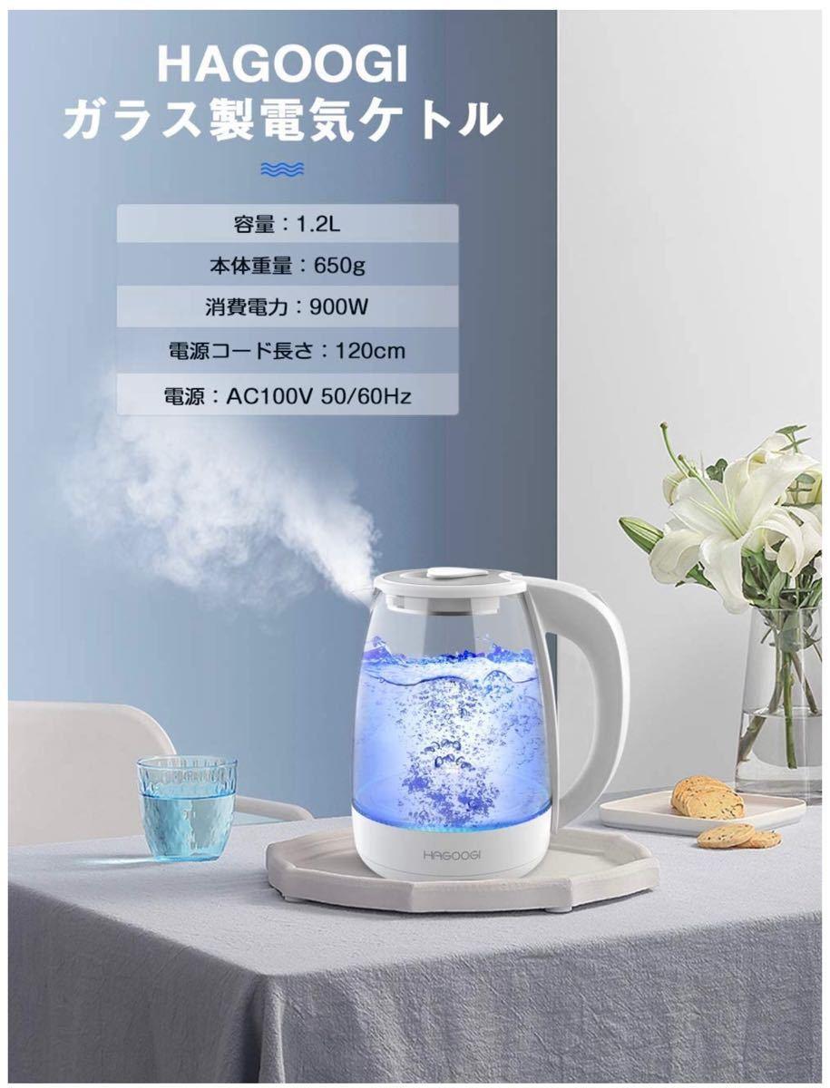 HAGOOGI 電気ケトル ガラス 1.2L 急速沸かし ケトル 耐熱ガラス 沸騰自動OFF機能 空焚き防止機能 湯沸かしケトル