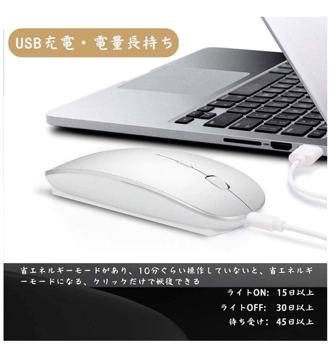 ワイヤレスマウス Bluetoothマウス 静音 USB