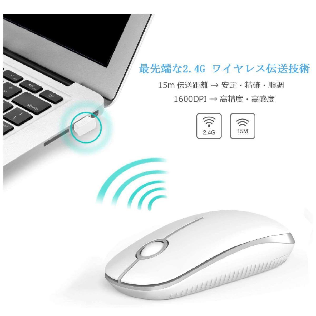 マウス ワイヤレスマウス 無線マウス コンパクト 静音 2.4GHz 1600DPI 高精度 省エネモード(ホワイト+シルバー)
